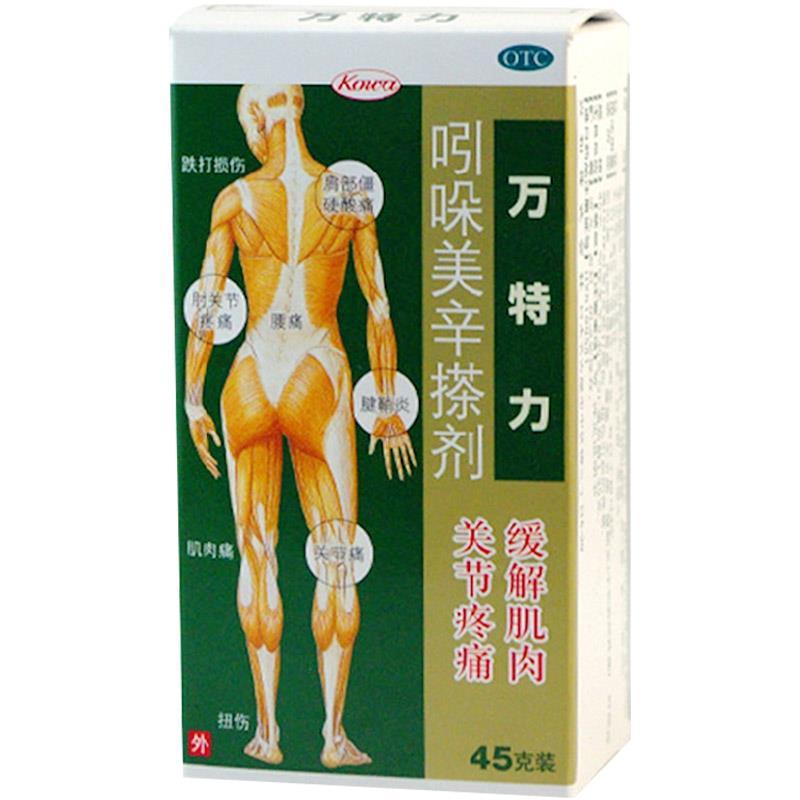 万特力 吲哚美辛搽剂 45g 跌打损伤 扭伤 腰痛关节痛 肩部僵硬 腱鞘炎