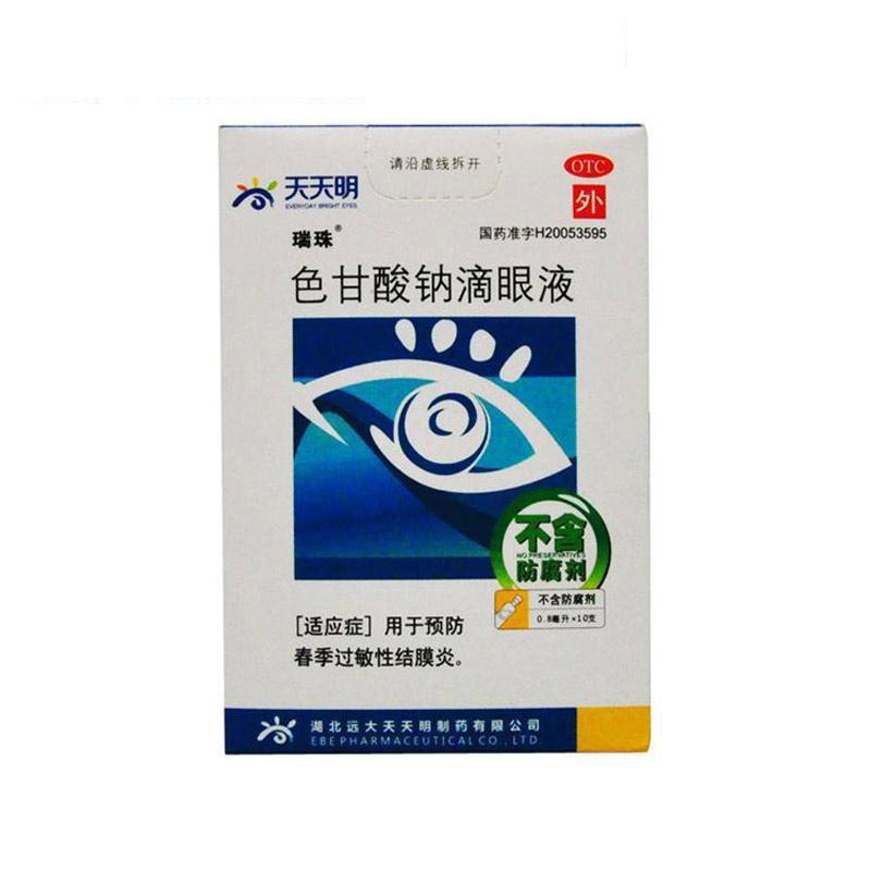 远大瑞珠 色甘酸钠滴眼液 10支 预防过敏性结膜炎 远大瑞珠眼药水