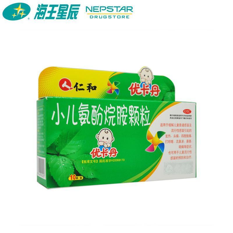 仁和 优卡丹 儿童感冒药 10袋 儿童感冒发烧 发热头痛 鼻塞流涕