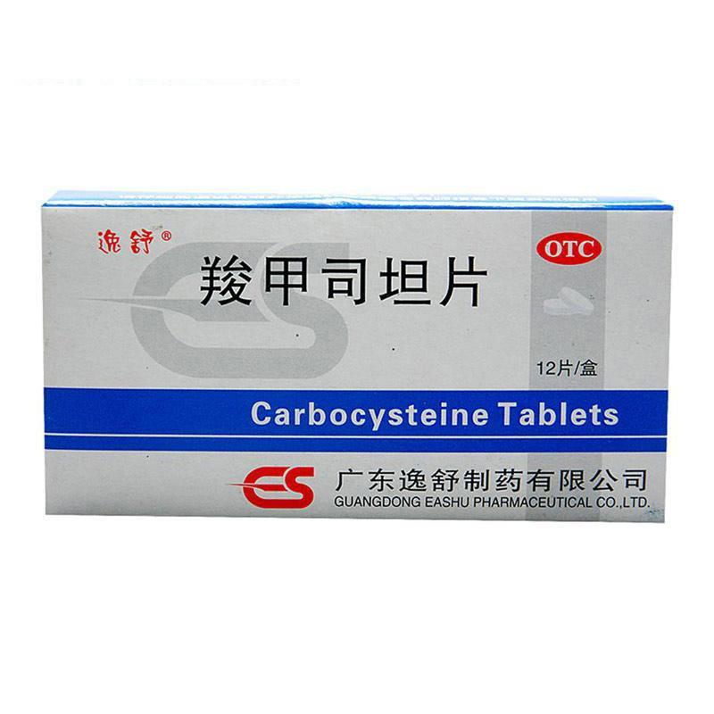 逸舒 羧甲司坦片 12片 化痰祛痰 支气管炎 支气管哮喘致痰稠 咳痰