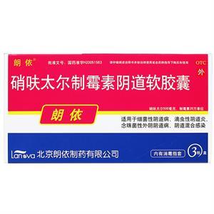 朗依 硝呋太尔制霉素阴道软胶囊3粒 念珠菌性阴道炎