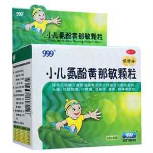 三九 999 小儿氨酚黄那敏颗粒 流感发热 头痛喉咙痛 鼻塞流涕 四肢酸痛