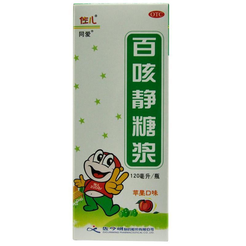 同爱  百咳静糖浆(苹果口味) 120ml