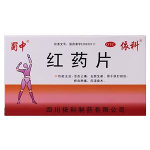 红药片  四川依科  0.25G*12片*2板