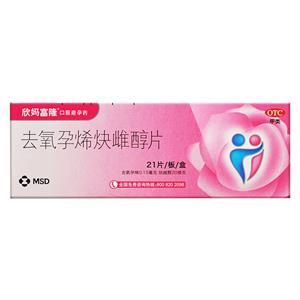 欣妈富隆 去氧孕烯炔雌醇片  21粒 避孕药进口避孕药