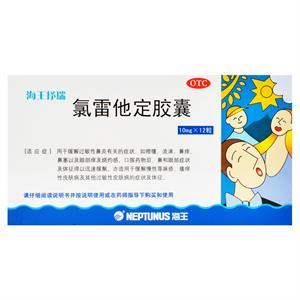 海王抒瑞 氯雷他定胶囊 12粒 过敏性鼻炎 鼻塞流涕 荨麻疹 皮肤过敏