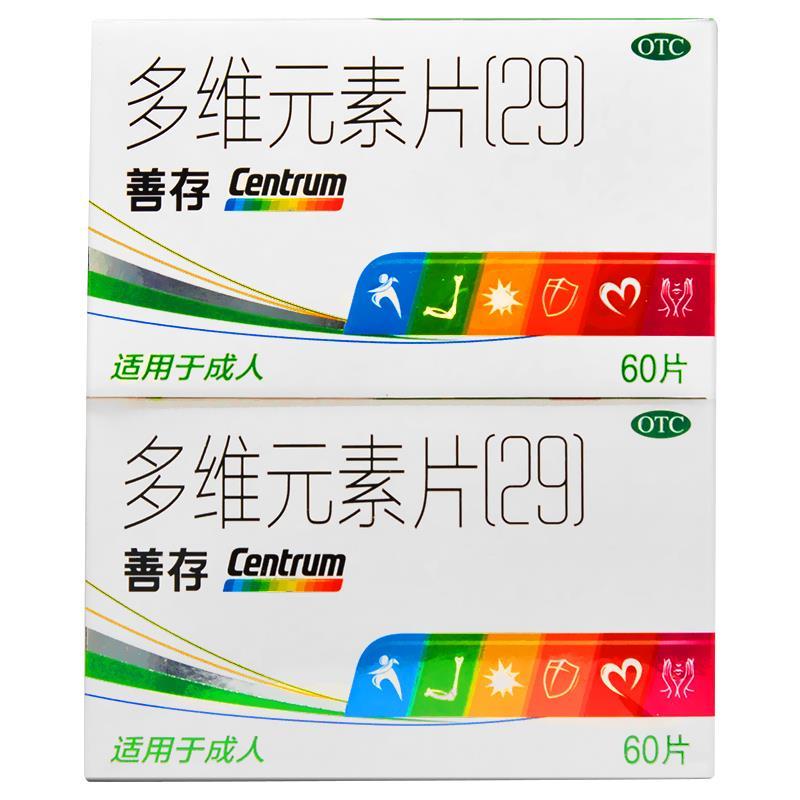 惠氏 善存 多维元素片 120片 补充多种维生素 钙铁锌等矿物质