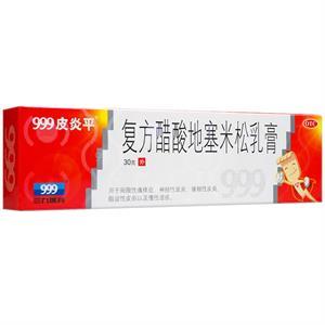 999 皮炎平 复方醋酸地塞米松乳膏30g