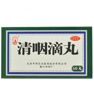 松柏 清咽滴丸  天津中新  20mg*60丸