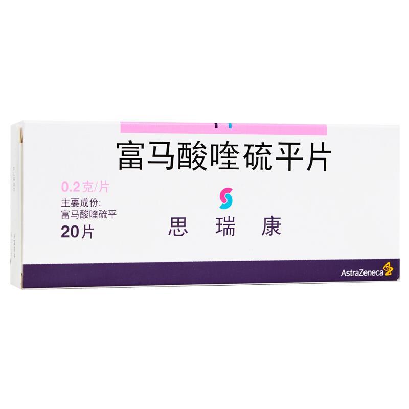思瑞康 富马酸喹硫平片  0.2g*20片