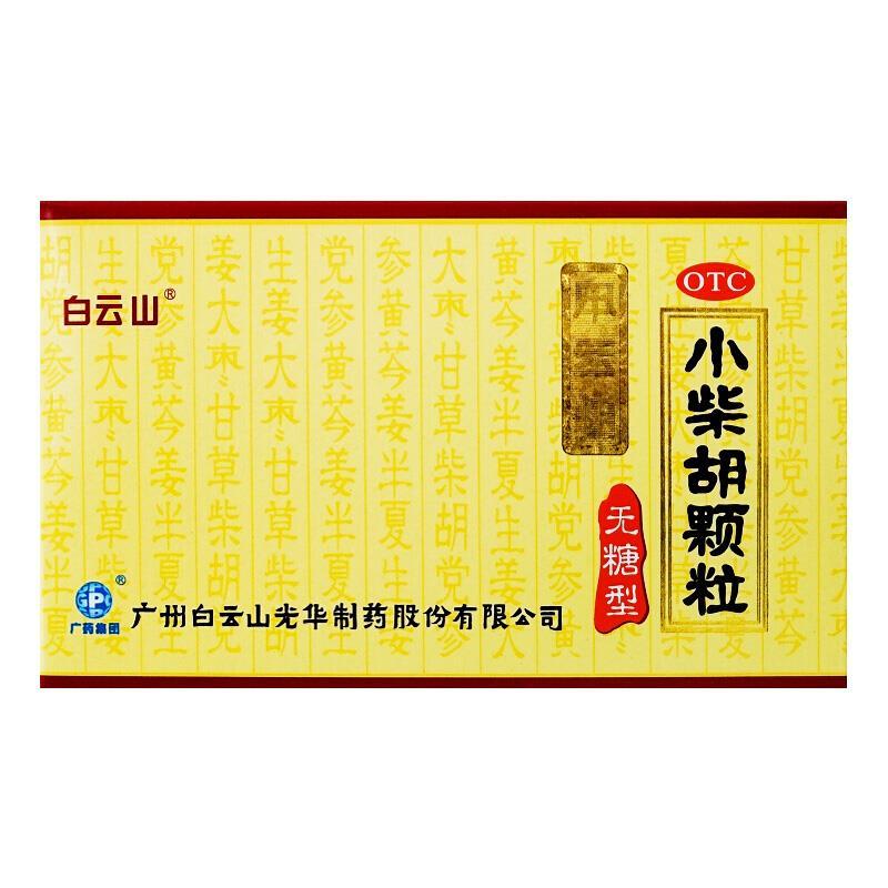 白云山 小柴胡颗粒(无糖型)   10袋