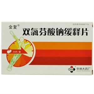 金复 双氯芬酸钠缓释片 20片