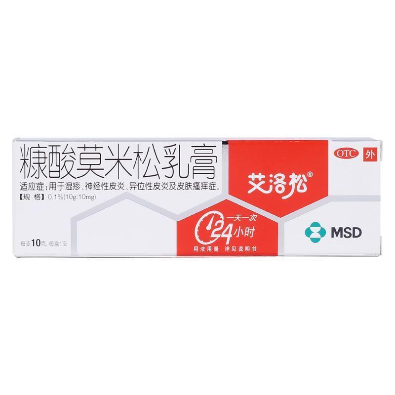 艾洛松 乳膏 糠酸莫米松乳膏 10g 药膏 湿疹 皮肤瘙痒 神经性皮炎