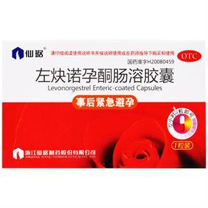 仙琚 左炔诺孕酮肠溶胶囊1粒 女用口服事后紧急避孕药