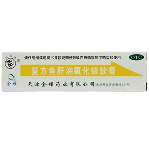 金耀 复方鱼肝油氧化锌软膏  天津金耀药业  10g