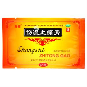 潜龍 伤湿止痛膏  3贴 祛风湿 活血止痛 用于风湿性关节炎