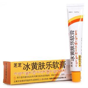 芝芝 冰黄肤乐软膏  西藏芝芝  20g