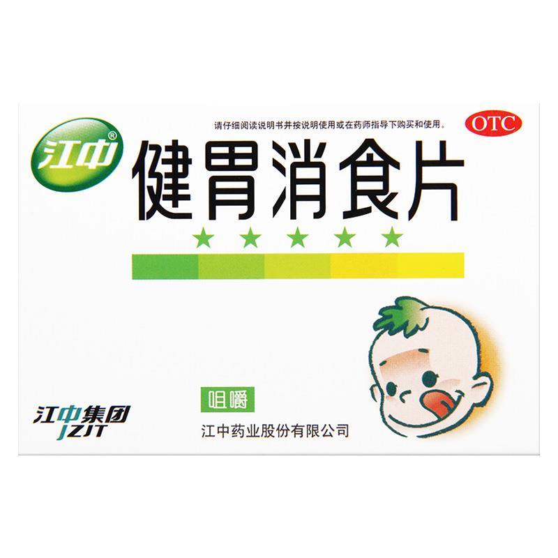 江中 小儿健胃消食片 72片 脾胃虚弱 消化不良 胃胀