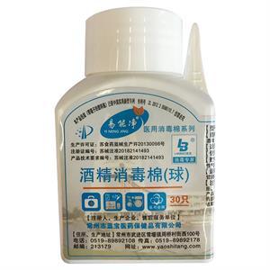 蓝宝 医用酒精棉球30只 带镊子 消毒杀菌一次性棉球 家庭药箱