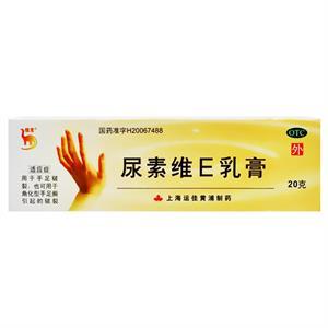 信龙 尿素维E乳膏 20g 尿素乳膏 手脚干裂 角化型手癣 脚癣 足癣