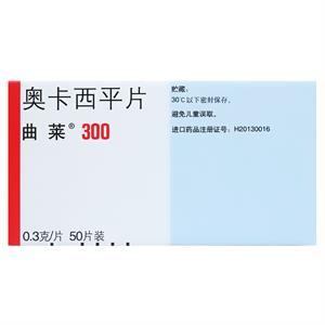 曲莱 奥卡西平片  诺华制药  0.3g*50片