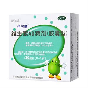伊可新 维生素AD滴剂(胶囊型)30粒(0-1)岁