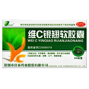 佳泰 维C银翘软胶囊 24粒 清热解毒 感冒发热 咳嗽 头痛 喉咙痛