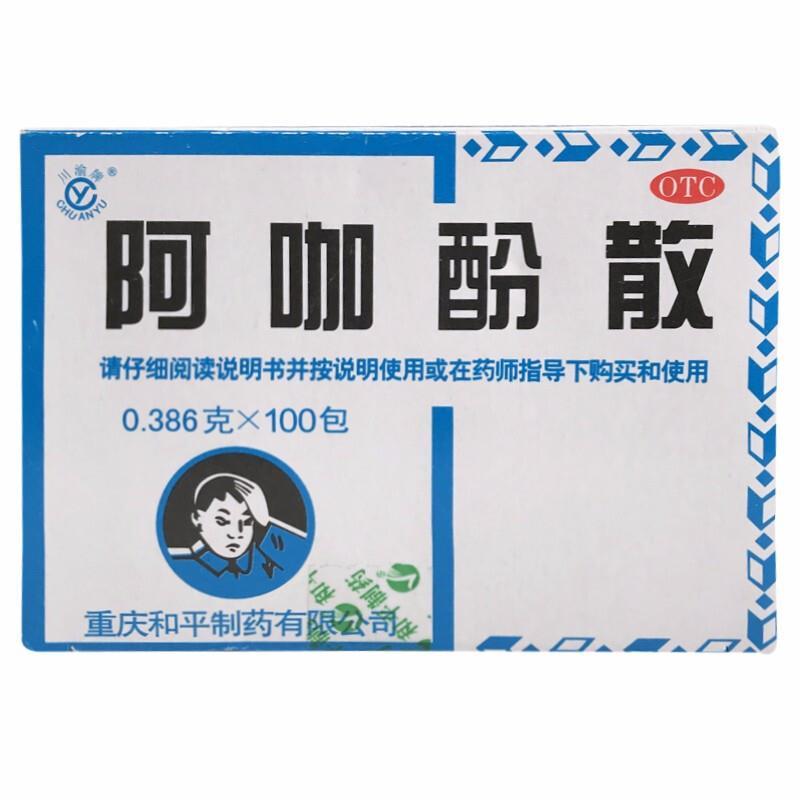 川渝 阿咖酚散 100包 退热止痛药 感冒发热 头痛偏头痛 痛经 牙痛