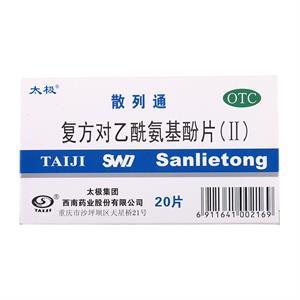 太极 复方对乙酰氨基酚片 退烧止痛 感冒发热 头痛 偏头痛 牙痛 痛经