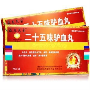 藏王天宝 二十五味驴血丸   45丸 用于关节炎 类风湿性关节炎 痛风 关节肿大疼痛 关节变形 黄水积聚