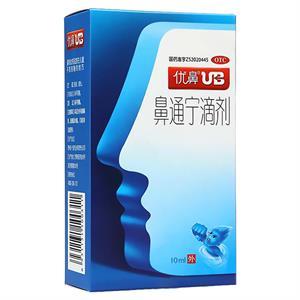 优鼻 鼻通宁滴剂 10ml UB 鼻塞通 外用滴鼻药 感冒/鼻炎所致鼻塞