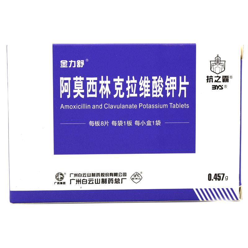 金力舒 阿莫西林克拉维酸钾片  8片