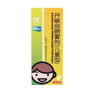 三力制药 开喉剑喷雾剂(儿童型)  贵州三力  15毫升