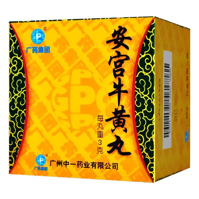 中一牌,安宫牛黄丸  2丸 中老年预防中风建议每月服用一粒