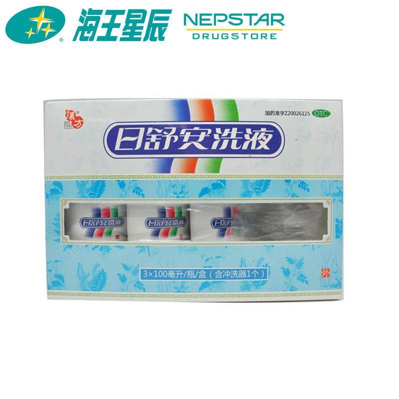 汉方 日舒安洗液 3瓶 配冲洗器 女性洗液 洗液私处护理 外阴瘙痒