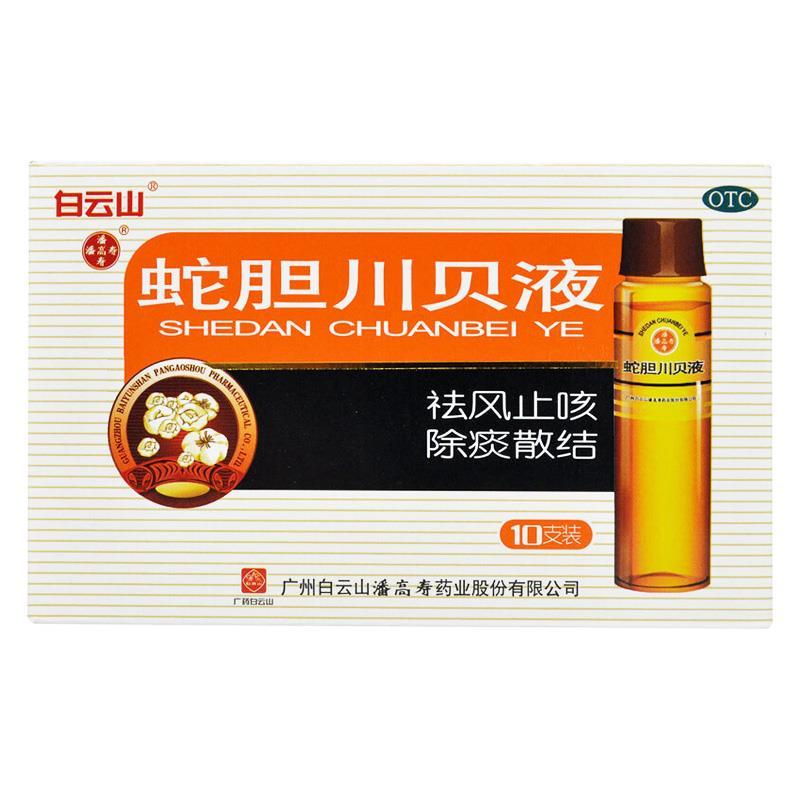 潘高寿 蛇胆川贝液 10支 止咳糖浆 止咳化痰 咳嗽 痰多 气喘 胸闷