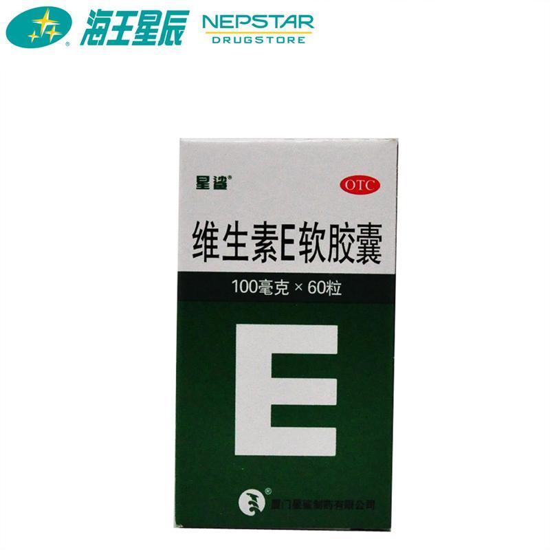 星鲨 维生素E软胶囊 60粒 VE胶丸 辅助治疗不孕 习惯性流产