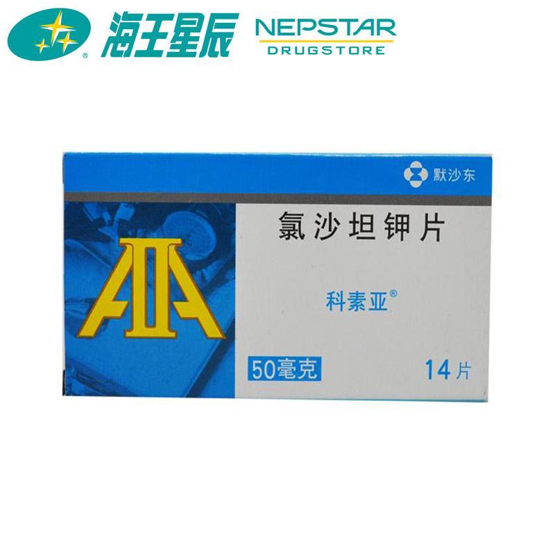 科素亚 氯沙坦钾片   14片