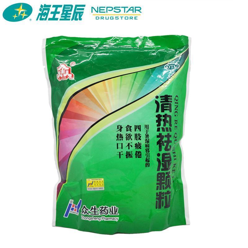 众生 清热祛湿颗粒 20袋 清热祛湿 冲剂 降火 凉茶 厌食 身热口干