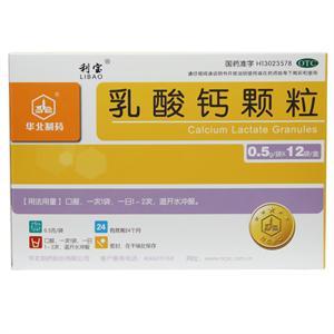 乳酸钙颗粒  华北制药  0.5gx12袋