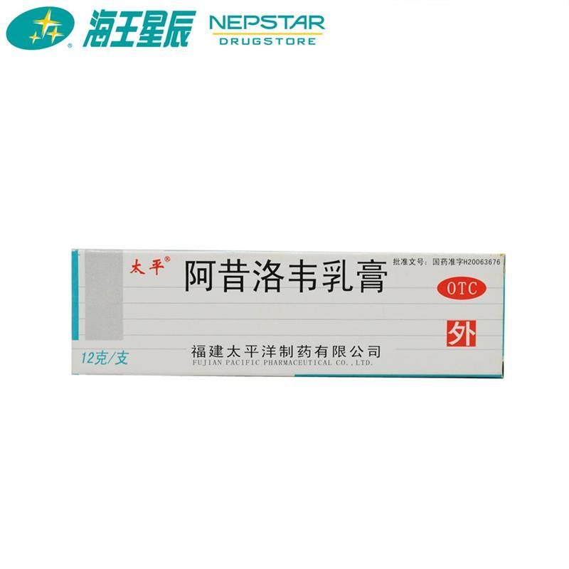 阿昔洛韦乳膏 疱疹感染 单纯疱疹 带状疱疹