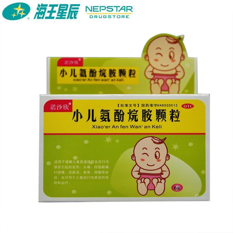 诺沙欣 小儿氨酚烷胺颗粒 6袋 儿童感冒药 感冒冲剂 鼻塞流涕头痛 咽痛 发热