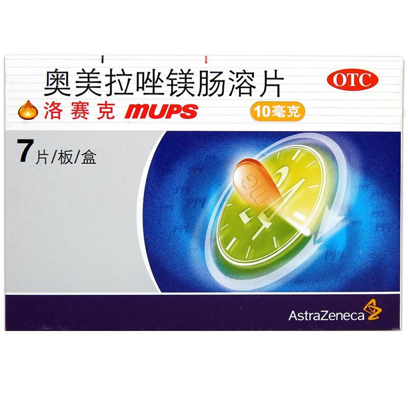 阿斯利康 洛赛克 奥美拉唑镁肠溶片 7片 胃药 胃酸过多 烧心 反酸