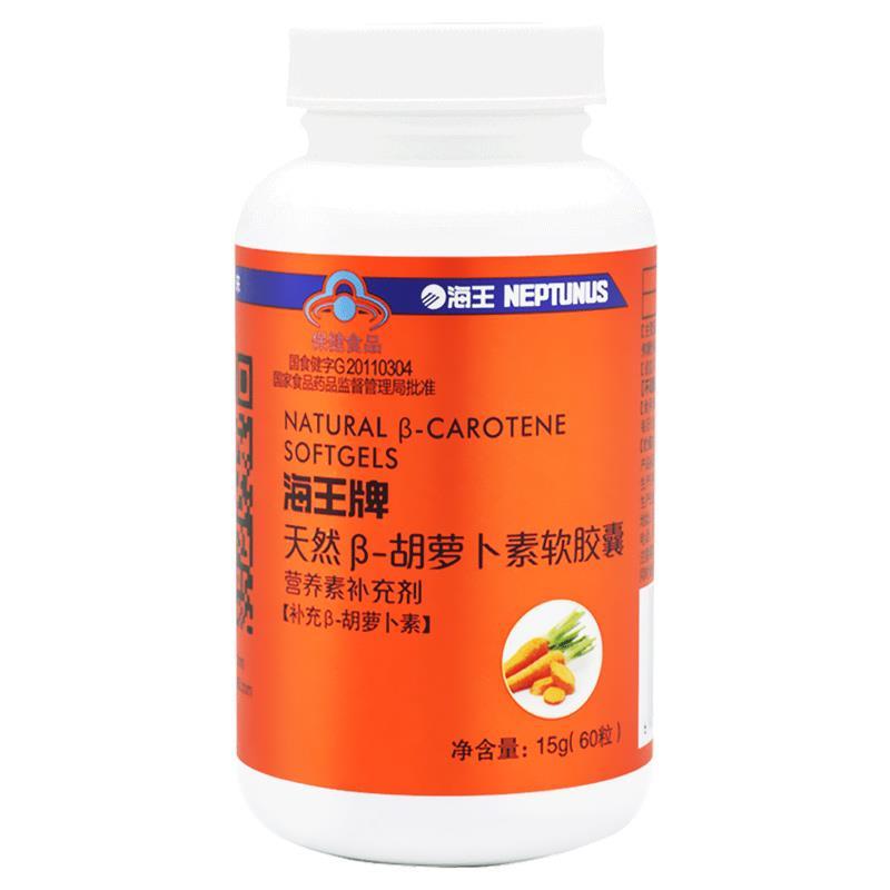 海王 天然β-胡萝卜素软胶囊 60粒