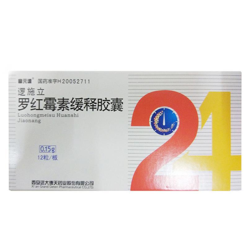 富元逹 罗红霉素缓释胶囊  12粒