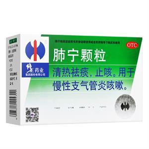 肺宁颗粒  修正药业  10g*14袋
