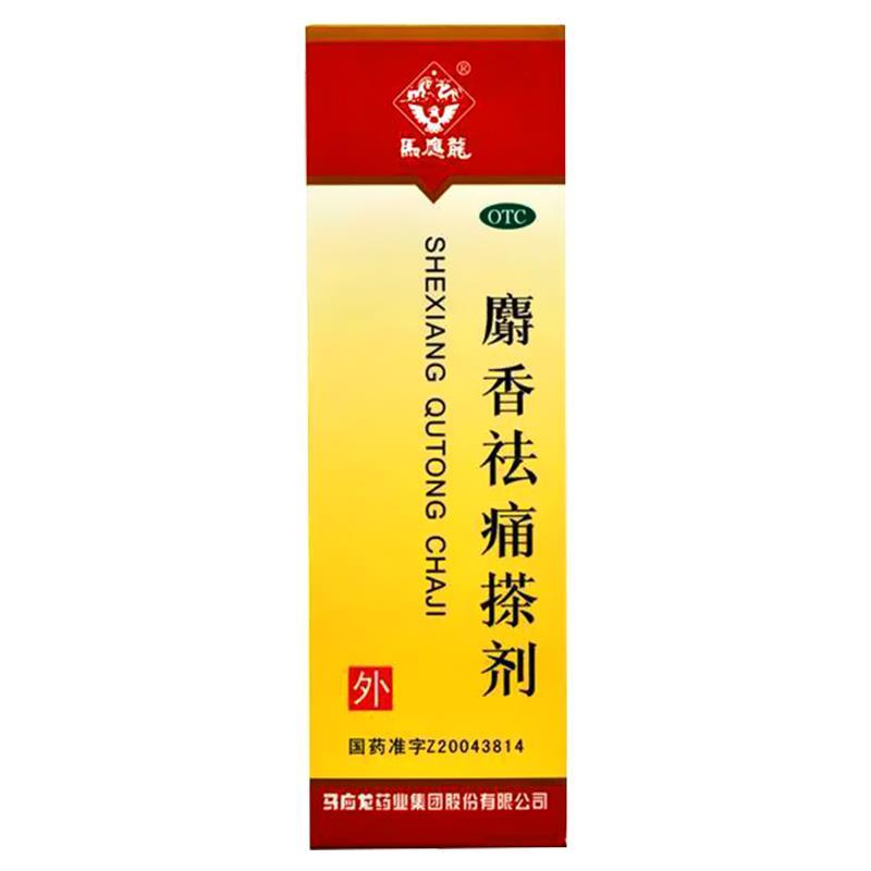 马应龙 麝香祛痛搽剂 56ml