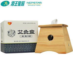 爱心 艾灸盒 单孔灸盒 楠竹木随身灸 理疗养生温灸器 配合艾条使用