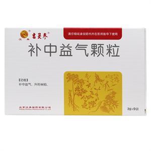 吉灵参,补中益气颗粒  北京汉典制药  3g*9袋