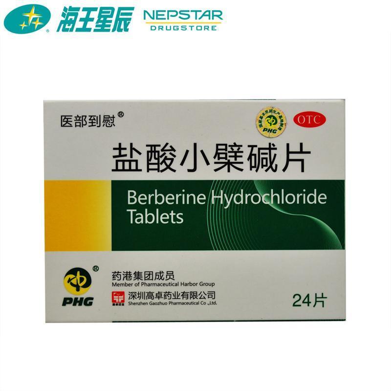 医部到慰 盐酸小檗碱片 24片 黄连素 肠道感染 肠胃炎